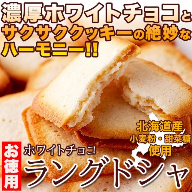 ホワイトチョコ ラングドシャ 30枚濃厚ホワイトチョコとサクサククッキーが絶妙!!/常温便