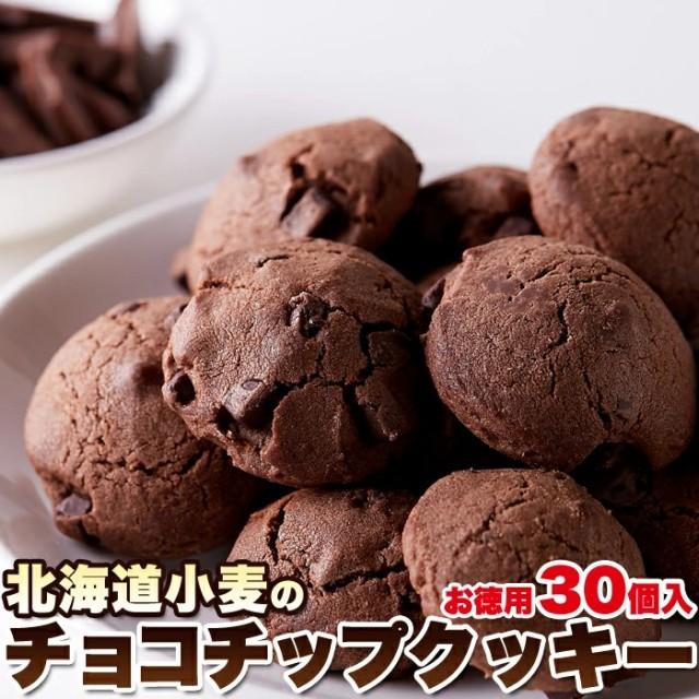 【お徳用】北海道小麦のチョコチップクッキー30個 / チョコ / クッキー / 常温便
