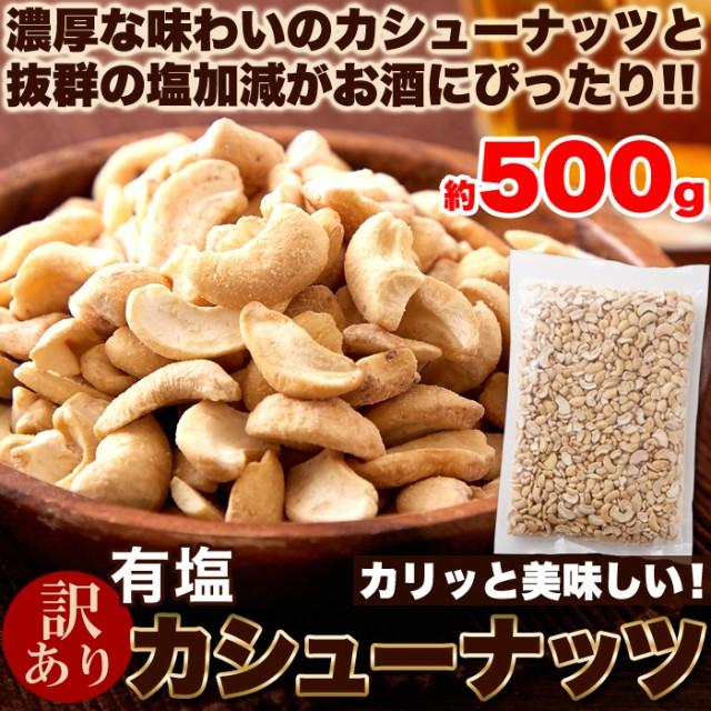 【訳あり】有塩カシューナッツ500g♪ちょうどいい塩加減でおつまみにぴったり/ネコポス pre