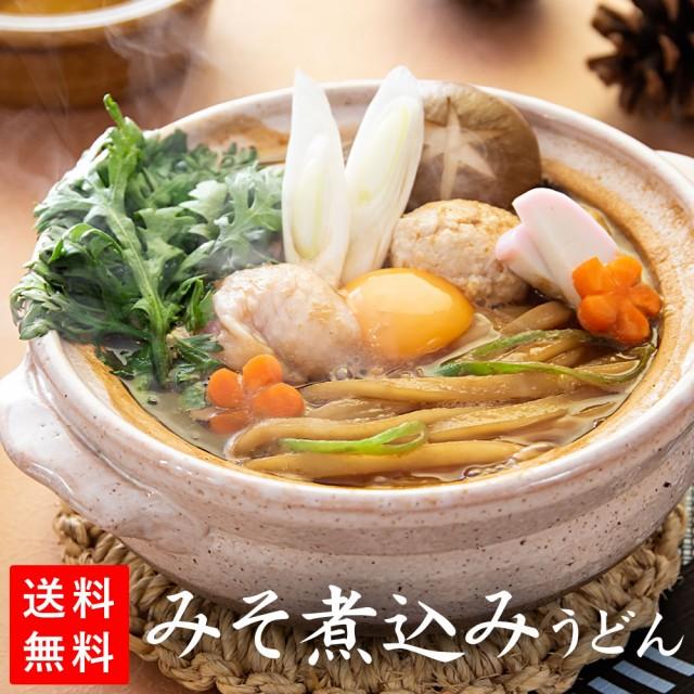 味噌煮込み鍋うどんセット【鍋のうどん】【送料無料】【3771】
