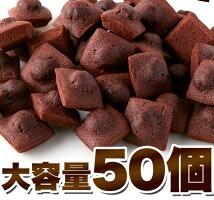 【アーモンドとチョコの風味がたまらない!!プチチョコフィナンシェ 50個】(割引不可、1か月程度で出荷】ten-s286-4571216810180-mom1811