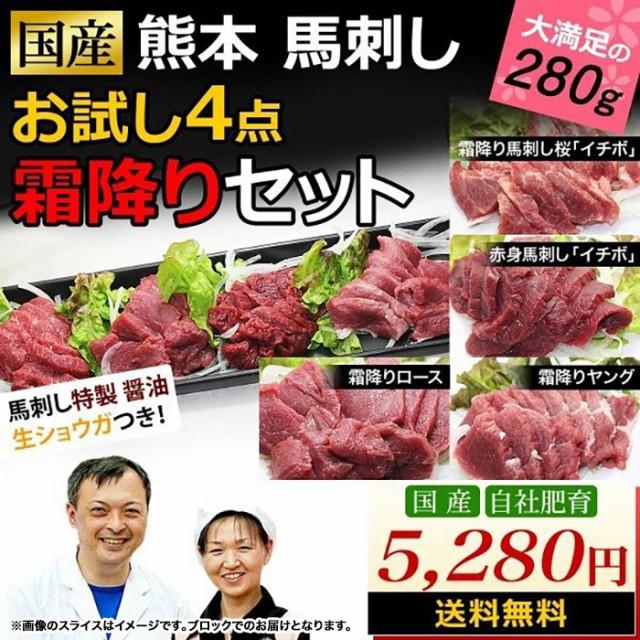 馬刺し 馬肉 熊本 国産 桜霜降り4点セット 2セット購入でおまけ付 馬牛〜ん 馬牛ん ばぎゅ〜ん