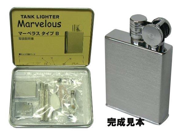 日本初!組立て式!Marvelous(マーベラス)キッドモデル オイルライター
