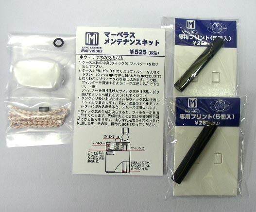 送料120円〜Marvelous(マーベラス)オイルライター専用メンテキット フリント10粒セット
