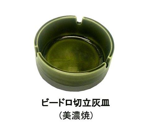 日本製 伝統焼き物 ビードロ切立灰皿(美濃焼)