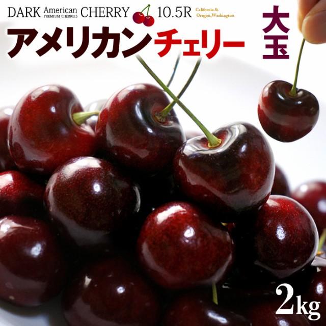 アメリカンチェリー ビング種(約2kg)アメリカ産 大粒 10.5R チェリー ダークチェリー さくらんぼ サクランボ 食品 フルーツ 果物 さくら