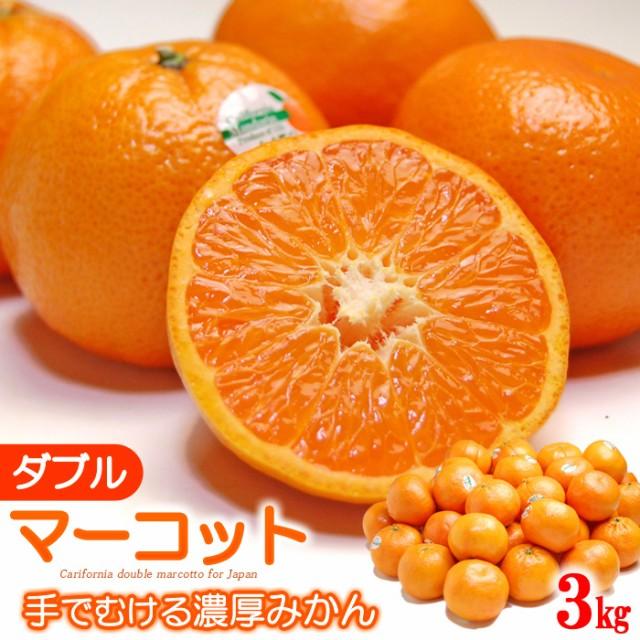 ダブルマーコット(約3kg)アメリカ産 みかん×オレンジ マーコット 食品 フルーツ 果物 みかん オレンジ 送料無料
