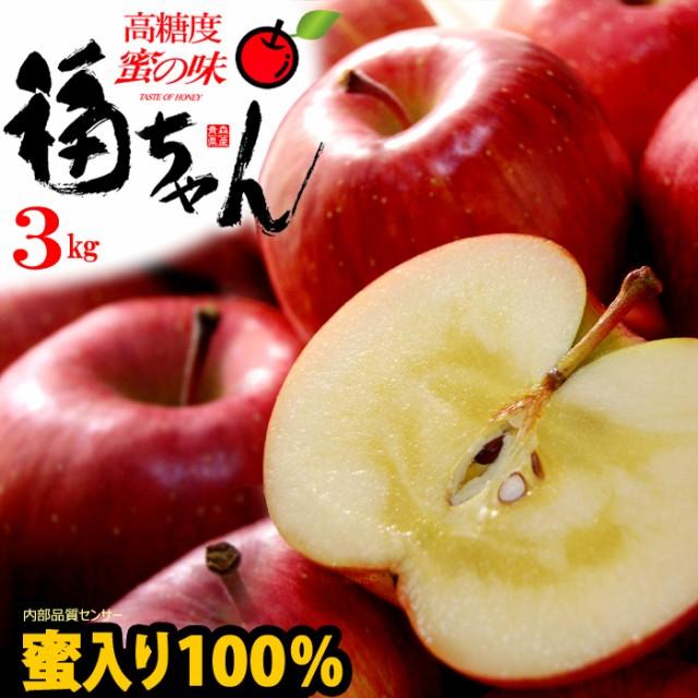 サンふじりんご 福ちゃん蜜入り選果(3kg)青森産 贈答用 りんご 林檎 サンフジ 食品 フルーツ 果物 りんご 送料無料 お歳暮 ギフト