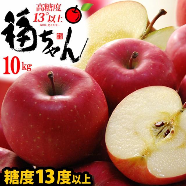 サンふじ 福ちゃんりんご(10kg)青森産 サンふじりんご 特秀 糖度14度以上 リンゴ 林檎 フルーツ 果物 りんご サンふじ 高糖度 送料無料