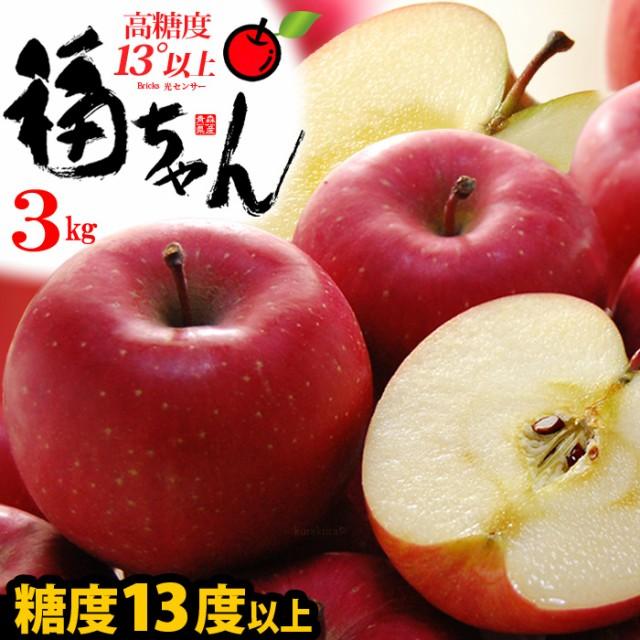サンふじ 福ちゃんりんご(3kg)青森産 サンふじりんご 特秀 糖度14度以上 リンゴ 林檎 フルーツ 果物 りんご サンふじ 高糖度 送料無料