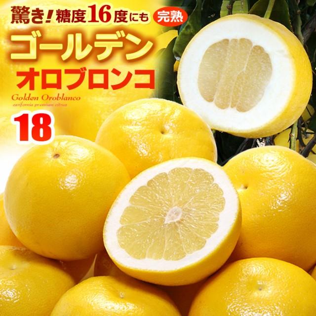 ゴールデンオロブロンコ(16-20玉/約6kg)カリフォルニア産 グレープフルーツ 食品 フルーツ 果物 グレープフルーツ 高糖度 送料無料