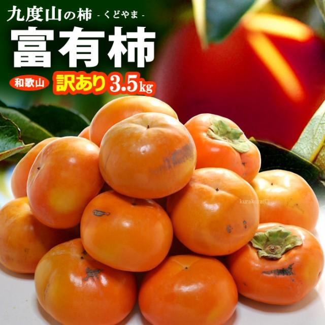 訳あり富有柿(約3.5kg)和歌山九度山産 ふゆう柿 ふゆうがき ご家庭用 ワケアリ 食品 フルーツ 果物 柿 送料無料