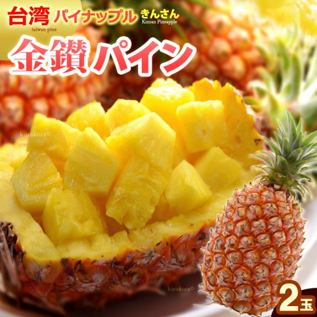 金鑚パイン(2玉/約2.8kg)台湾産 パイナップル きんさんパイン 日本向け完熟栽培 食品 フルーツ 果物 パイナップル 送料無料