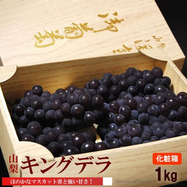 キングデラ(約1kg)山梨産 糖度20度 強烈な甘さの種無しぶどう 食品 フルーツ 果物 ブドウ キングデラ 送料無料