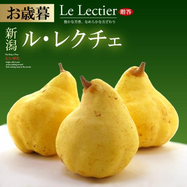 ル・レクチェ(約2kg)新潟産 贈答用 洋梨 西洋梨 食品 フルーツ 果物 洋梨 送料無料 お歳暮 ギフト