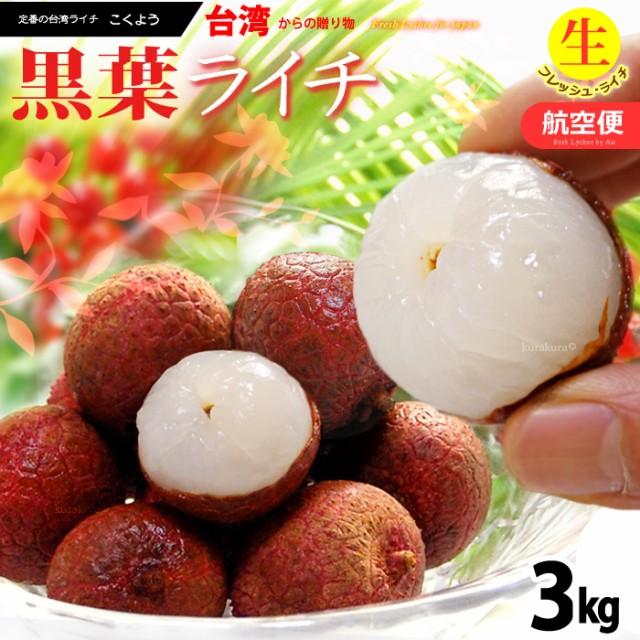 フレッシュ台湾ライチ 黒葉(約3kg)台湾産 航空便(エアー便)限定 希少な生ライチ 食品 フルーツ 果物 ライチ 送料無料