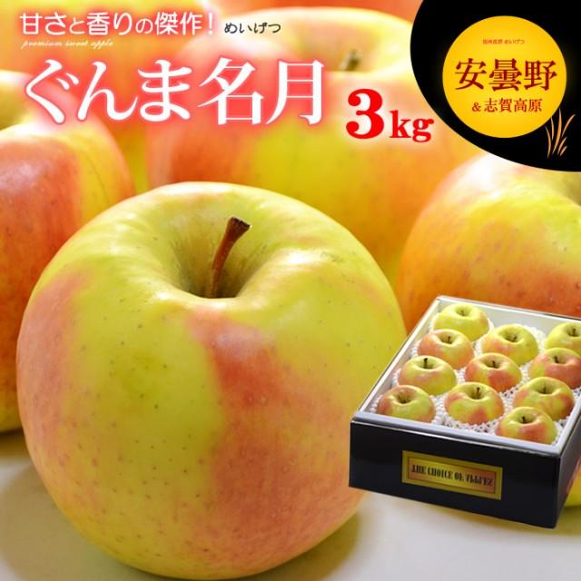 ぐんま名月りんご(3kg)長野産 リンゴ 林檎 食品 フルーツ 果物 りんご 送料無料