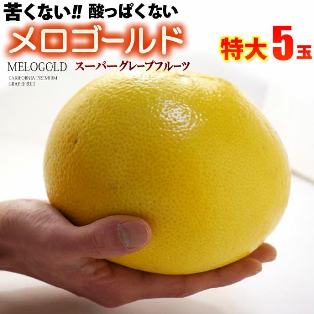 完熟メロゴールド 特大(5玉/約4kg)アメリカ産 グレープフルーツ メローゴールド 食品 フルーツ 果物 グレープフルーツ 送料無料