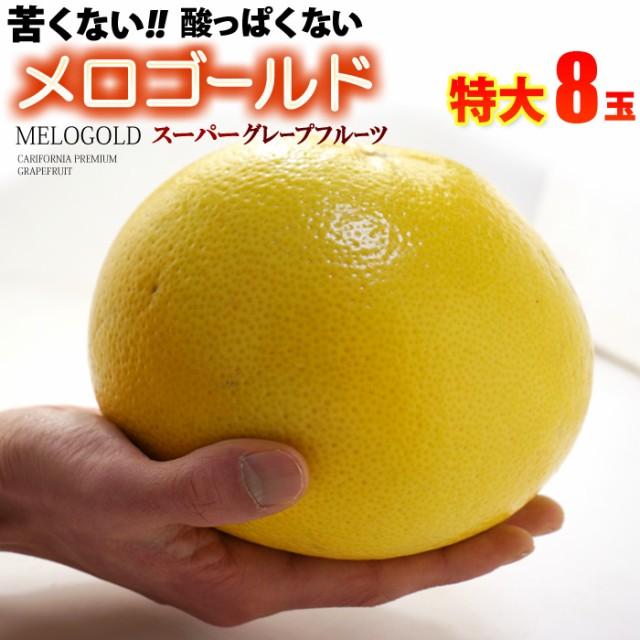 完熟メロゴールド 特大(8玉/約6.4kg)アメリカ産 グレープフルーツ メローゴールド 食品 フルーツ 果物 グレープフルーツ 送料無料