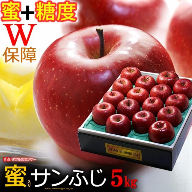 5プレミアム サンふじりんご(約5kg)青森産 蜜入り&糖度13度以上 特選 贈答用 大玉 りんご 林檎 食品 フルーツ 果物 りんご 送料無料 お