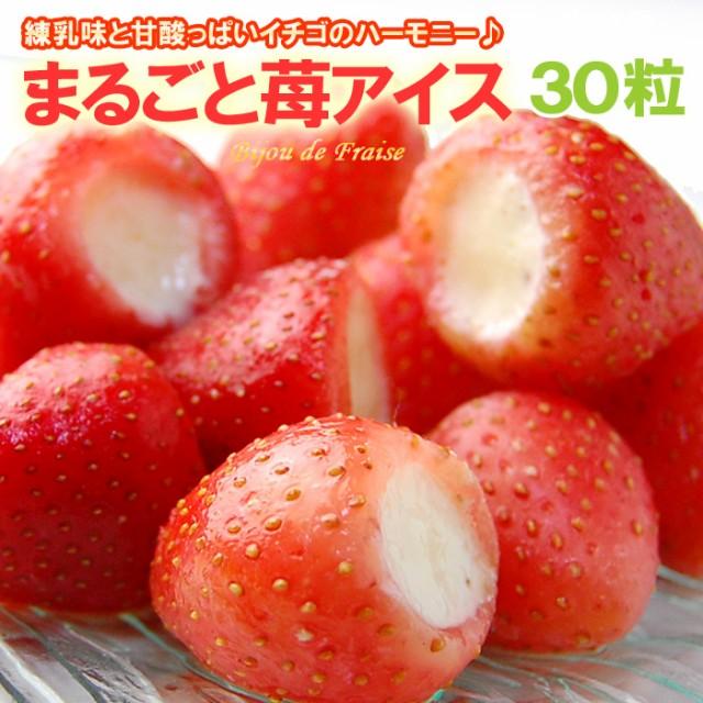 【送料無料】まるごと苺アイス(30粒)練乳アイスがイチゴの中にたっぷり♪食後のデザートに最適