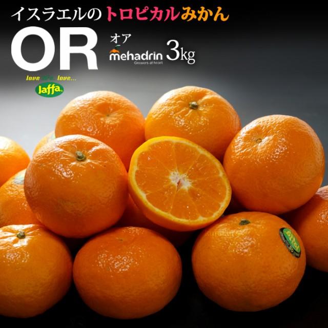 オアオレンジ(約3kg)イスラエル産 ORマンダリン オア オレンジ 食品 フルーツ 果物 みかん オレンジ 高糖度 送料無料