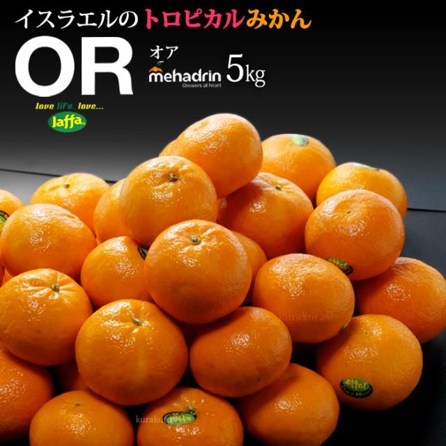 オアオレンジ(約5kg)イスラエル産 ORマンダリン オア オレンジ 食品 フルーツ 果物 みかん オレンジ 高糖度 送料無料