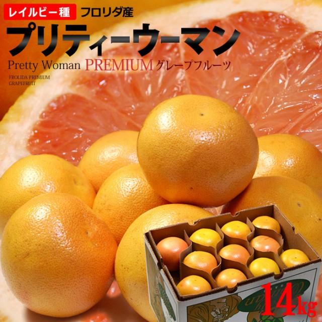 グレープフルーツ プリティーウーマン(32-36玉/約14kg)アメリカ産 ピンク ルビー 赤肉 レイルビー種 フロリダ フルーツ 果物 送料無料