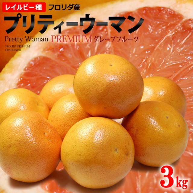 グレープフルーツ プリティーウーマン(7玉前後/約3kg)アメリカ産 ピンク ルビー 赤肉 レイルビー種 フロリダ フルーツ 果物 送料無料