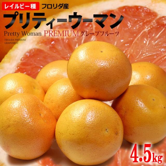 グレープフルーツ プリティーウーマン(11玉前後/約4.5kg)アメリカ産 ピンク ルビー 赤肉 レイルビー種 フロリダ フルーツ 果物 送料無料