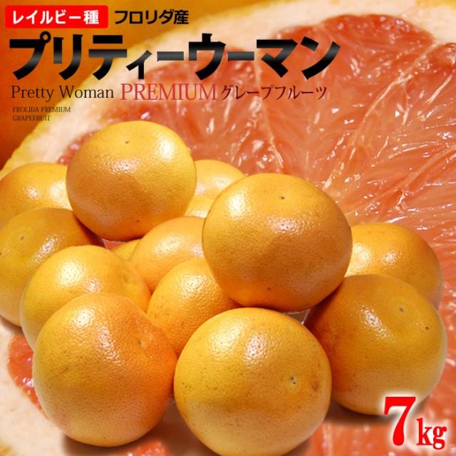 グレープフルーツ プリティーウーマン(16玉前後/約7kg)アメリカ産 ピンク ルビー 赤肉 レイルビー種 フロリダ フルーツ 果物 送料無料