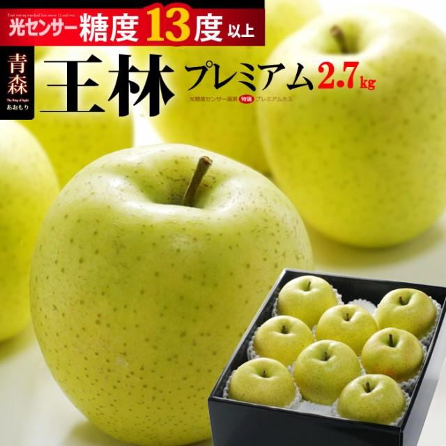 王林プレミアム13(約2.7kg)青森産 リンゴ 林檎 青りんご 青リンゴ 食品 フルーツ 果物 りんご 送料無料 お歳暮 ギフト