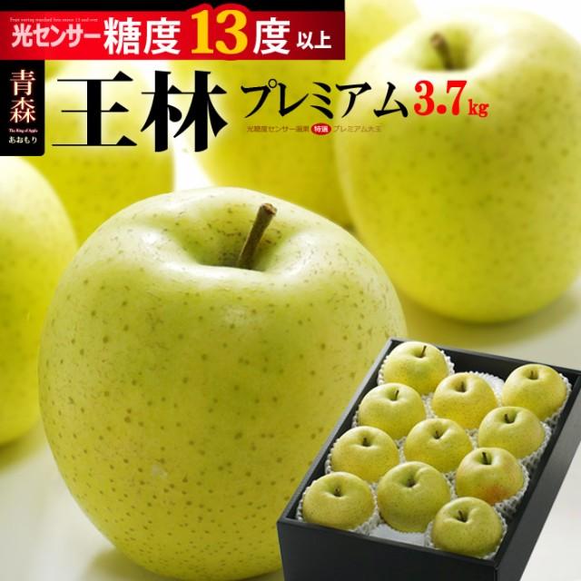 王林プレミアム13(約3.7kg)青森産 リンゴ 林檎 青りんご 青リンゴ 食品 フルーツ 果物 りんご 送料無料 お歳暮 ギフト