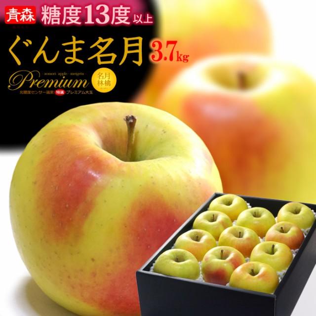 ぐんま名月りんご(約3.7kg)青森産 リンゴ 林檎 食品 フルーツ 果物 りんご 送料無料 お歳暮 ギフト