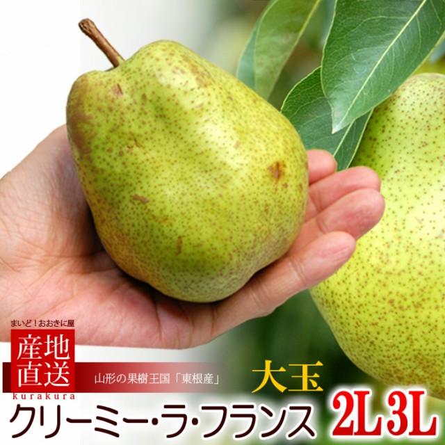 予冷熟成ラフランス2L/3L(3kg)山形産 贈答用 洋梨 西洋梨 食品 フルーツ 果物 洋梨 送料無料 お歳暮 ギフト