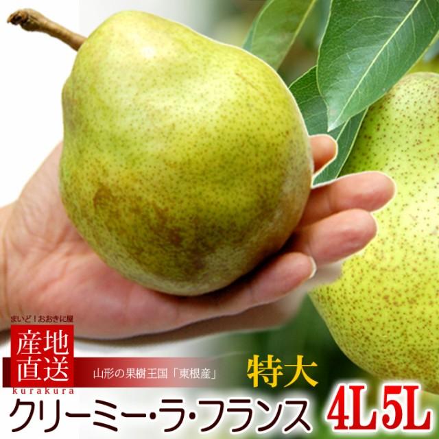予冷熟成ラフランス4L/5L(2kg)山形産 贈答用 洋梨 西洋梨 食品 フルーツ 果物 洋梨 送料無料 お歳暮 ギフト