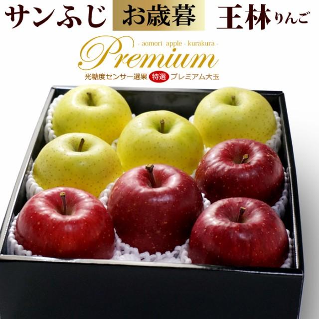 5プレミアムサンふじ&王林プレミアム13のセット(約2.8kg)青森産 リンゴ 林檎 青りんご 食品 フルーツ 果物 りんご 送料無料 お歳暮 ギフ