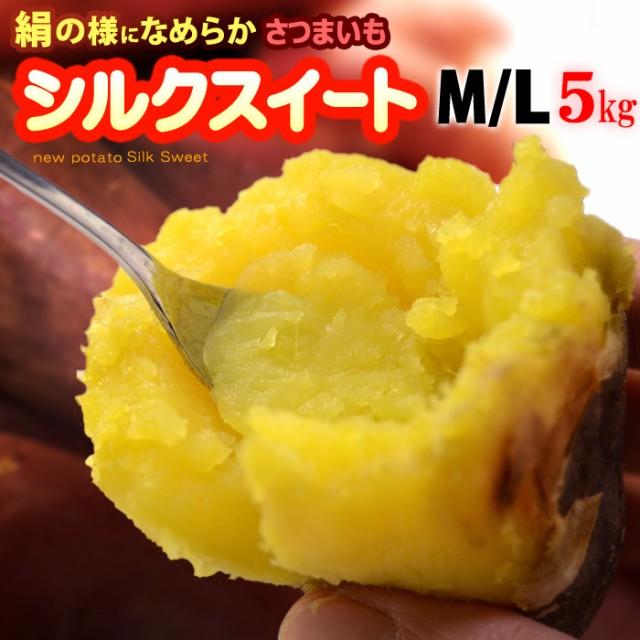 シルクスイートM/L A品秀ランク(5kg)茨城産 焼いも サツマイモ 食品 野菜 きのこ サツマイモ 送料無料