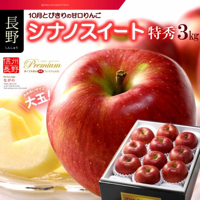 シナノスイート(約3kg)長野産 特秀 ギフト 大玉 りんご リンゴ 林檎 食品 フルーツ 果物 りんご 送料無料
