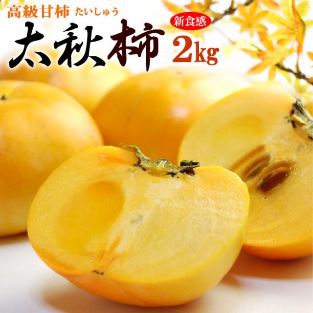 太秋柿(約2kg)熊本・愛媛・福岡産 秀品 たいしゅうがき 高級甘柿 食品 フルーツ 果物 柿 送料無料