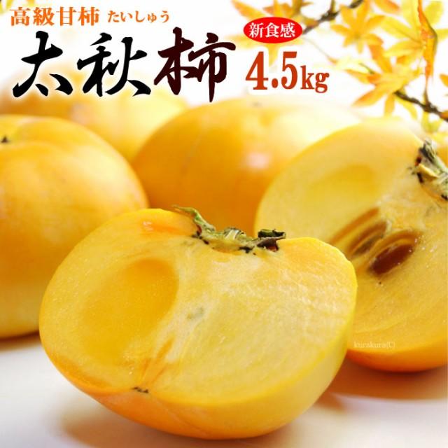 太秋柿(約4.5kg)熊本・愛媛・福岡産 秀品 たいしゅうがき 高級甘柿 食品 フルーツ 果物 柿 送料無料