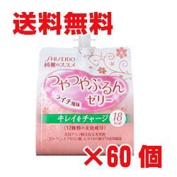 【ライチ風味】★送料無料★資生堂 綺麗のススメつやつやぷるんゼリー 150g×60個Δ