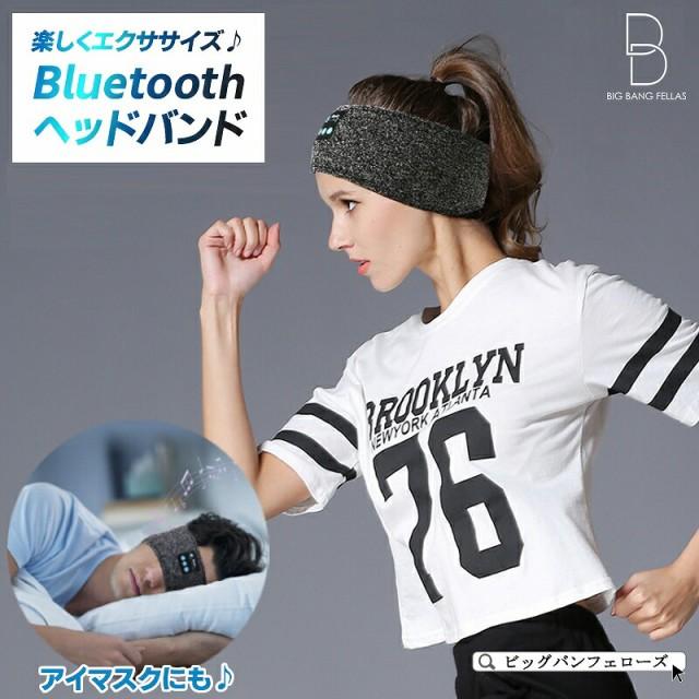 Bluetooth ヘッドバンド アイマスク ワイヤレス ヘッドホン内蔵 Bluetooth対応 イヤホン ヘアバンド スポーツ ウォーキング ハンズフリー