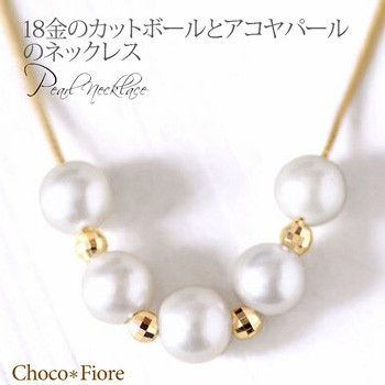 レディース ネックレス パール あこや 真珠 スルーネックレス 18金 K18 ステーションネックレス 真珠ネックレス ジュエリー