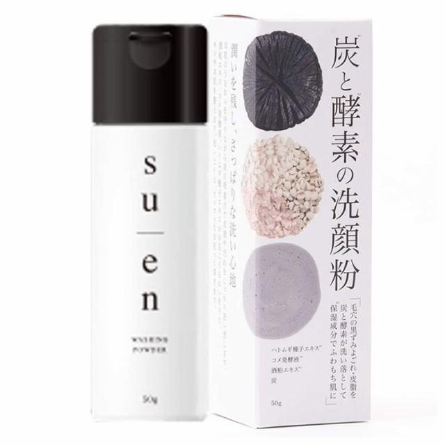 炭と酵素の洗顔粉 50g