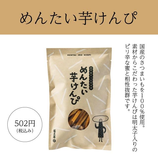 めんたい味芋けんぴ(150g)