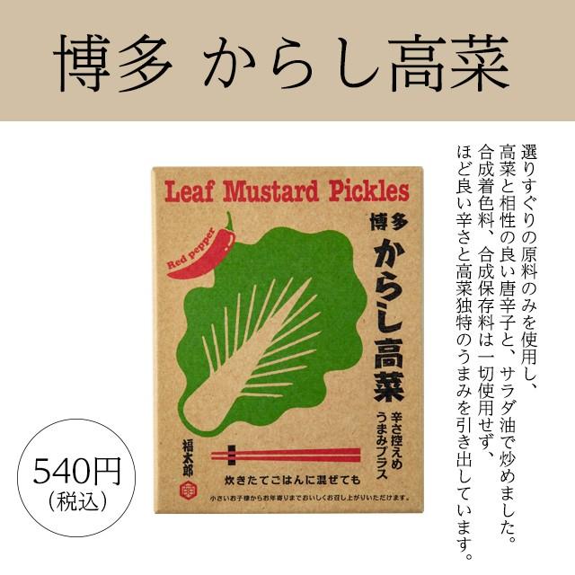 博多からし高菜