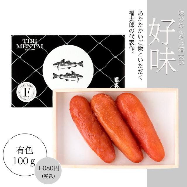 味のめんたい福太郎 好味(有色)100g