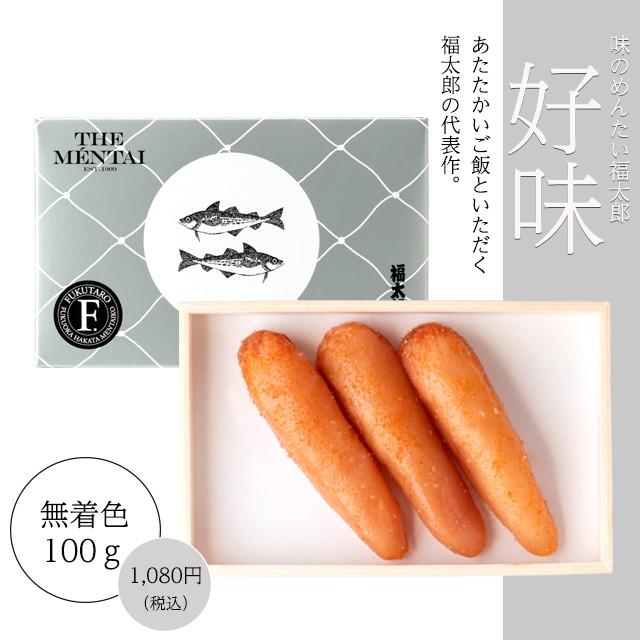 味のめんたい福太郎 好味(無着色)100g