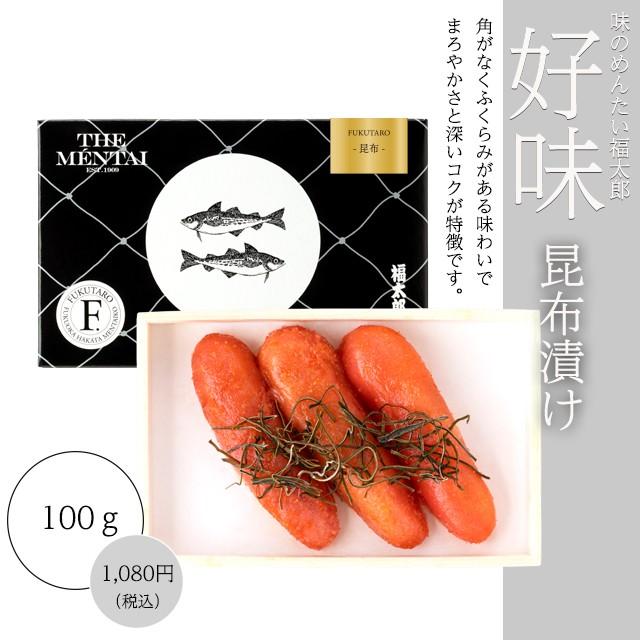 味のめんたい福太郎 好味 昆布漬け 100g
